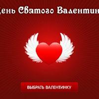 Гадание День Св. Валентина