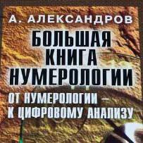 numerologiya-aleksandrova