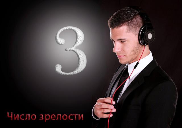 chislo-zrelosti-2