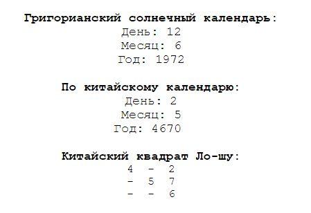 нумерология по дате рождения будем ли м