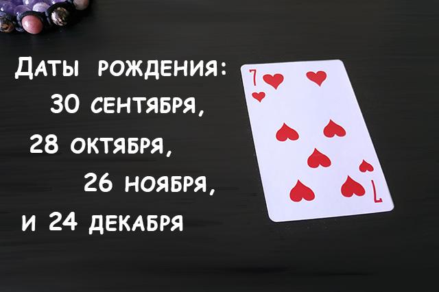 семерка червей карты любви
