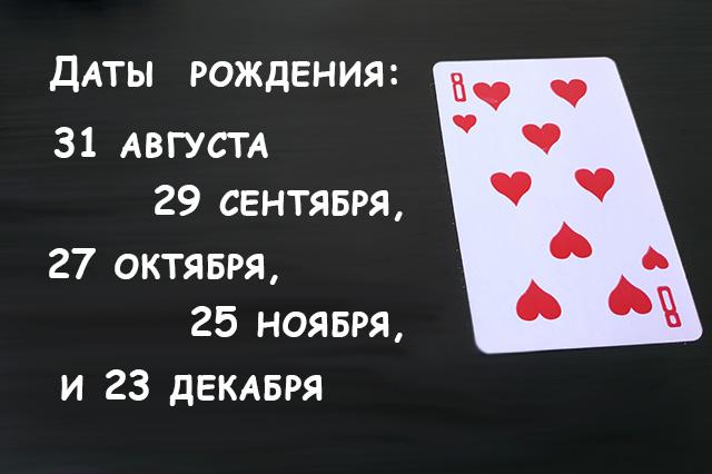 восьмерка червей карты любви