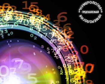 предсказательная нумерология