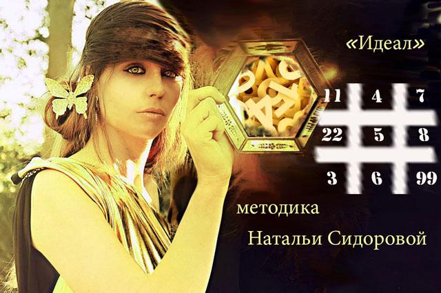 нумерология Натальи Сидоровой