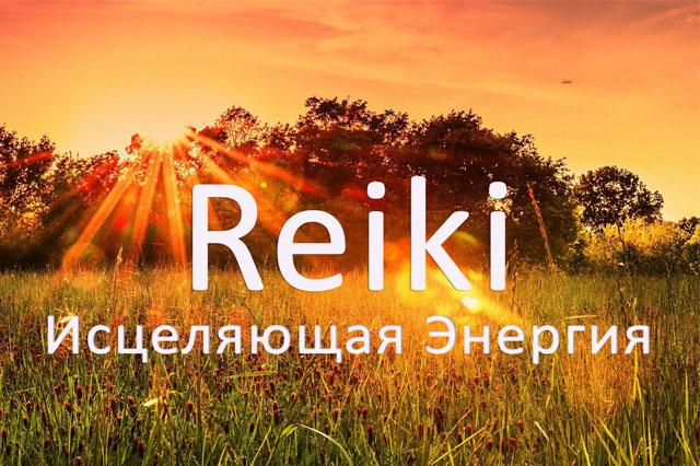 Рейки - исцеляющая энергия