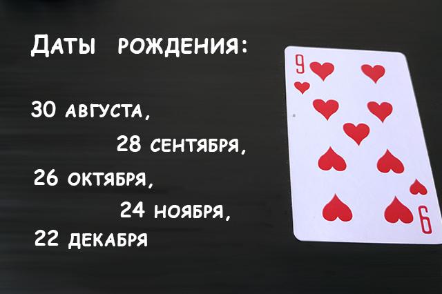 девятки карты любви