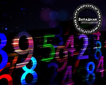 западная нумерология