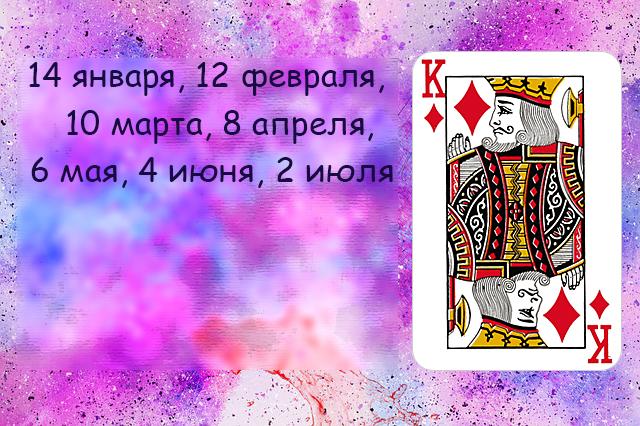 король бубен в матрице судеб
