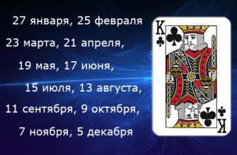 Король треф в матрице судеб
