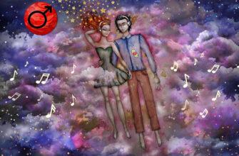 Марс в гороскопе мужчины и любовь