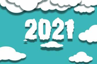 Нумерологический прогноз на 2021 год по дате рождения